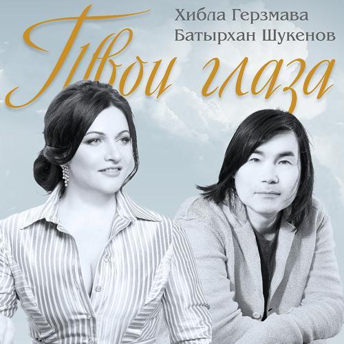 Хибла Герзмава, Батырхан Шукенов - Твои глаза  (2020)