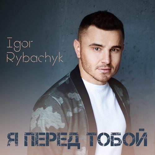 Игорь Рыбачик - Я Перед Тобой  (2020)