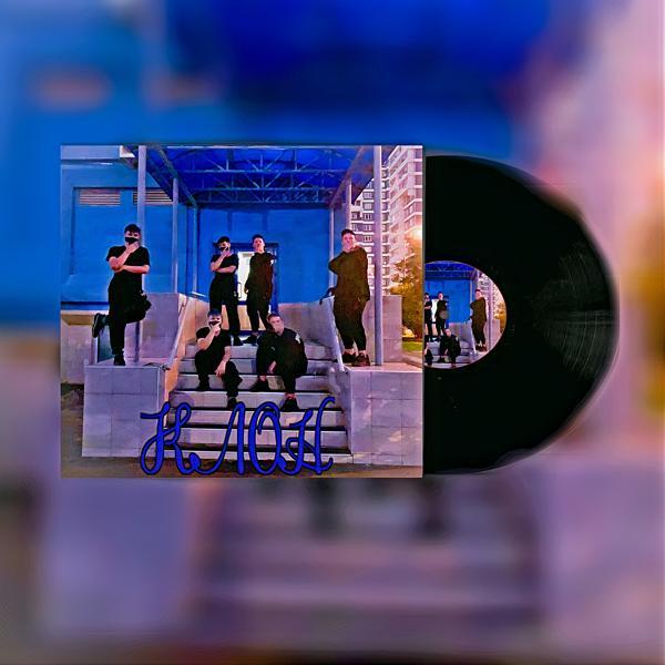 Альбом: Клон