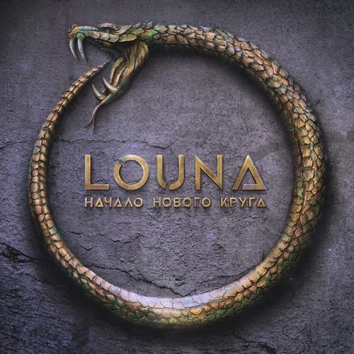 LOUNA - Сигнал в пустоте  (2020)