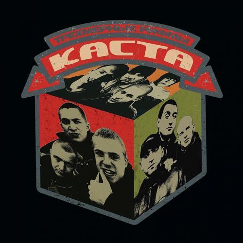 Каста, Объединенная Каста - Трехмерные рифмы  (1999)