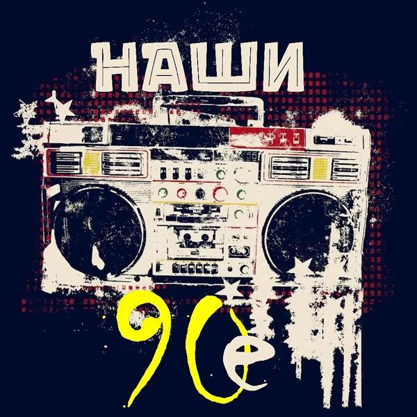 Альбом: Наши 90-е