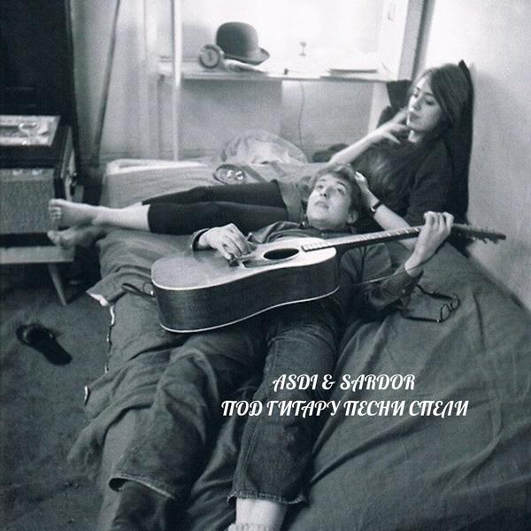 Альбом: Под гитару песни спели