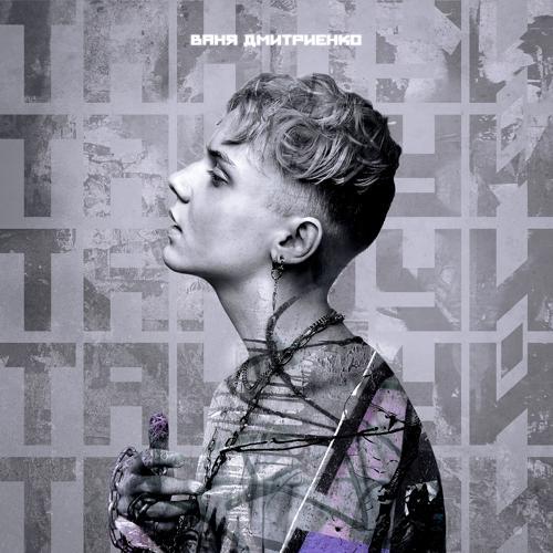 Ваня Дмитриенко - Танцуй  (2020)