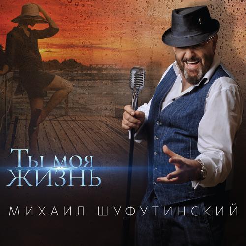 Михаил Шуфутинский - Падал снег  (2020)