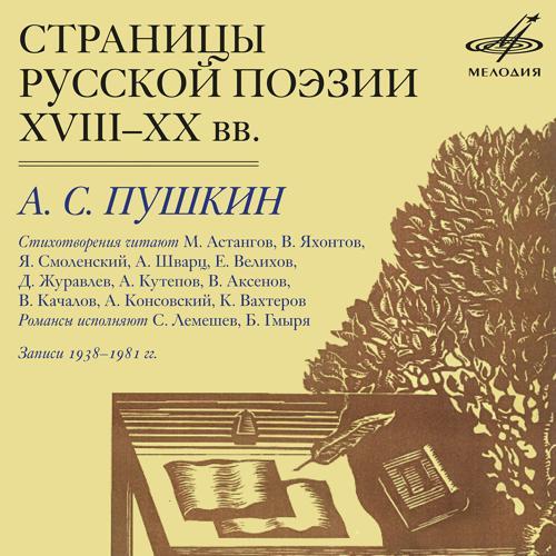 Василий Качалов - Вновь я посетил  (1982)