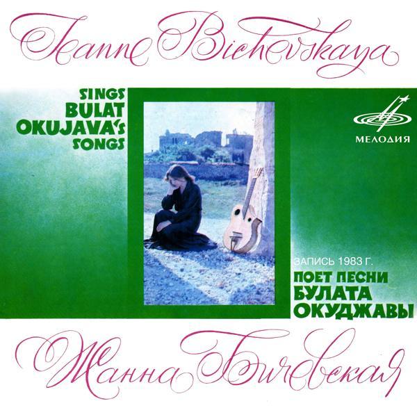 Альбом: Жанна Бичевская поёт песни Булата Окуджавы