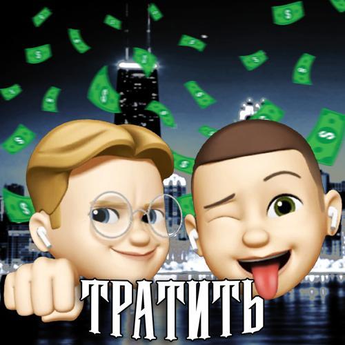 Eazer, Lyer - Тратить  (2020)