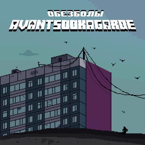 Avantsookagarde - Жизнь после остановки  (2020)