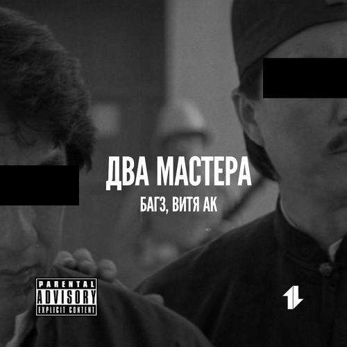 Багз, Витя АК - Два мастера речетатива  (2008)