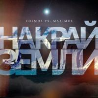 Cosmos - На край земли (Cosmos vs. Maximus)