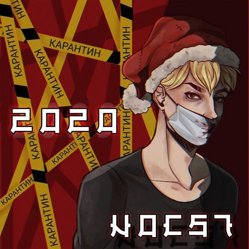 VOC57 - 2020  (2020)