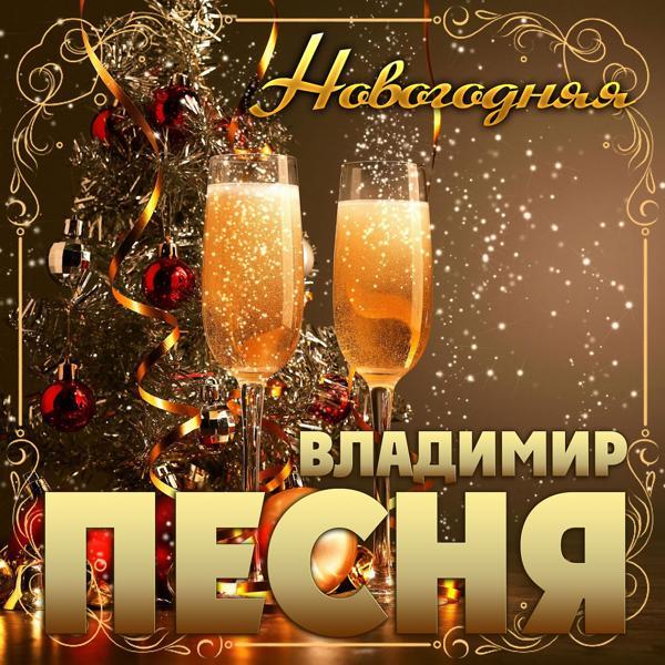 Альбом: Новогодняя