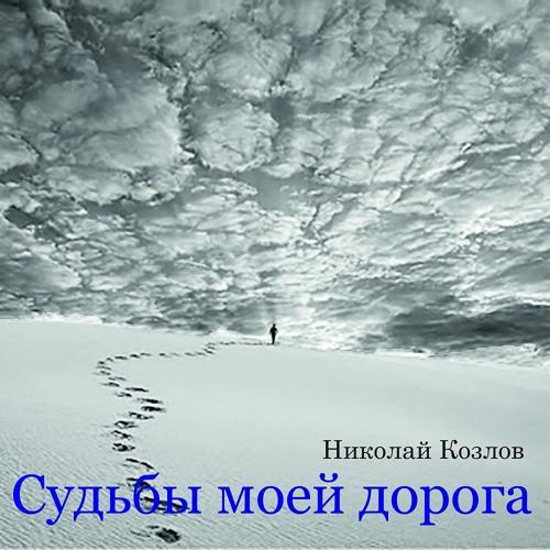 Николай Козлов - Путь домой  (2019)