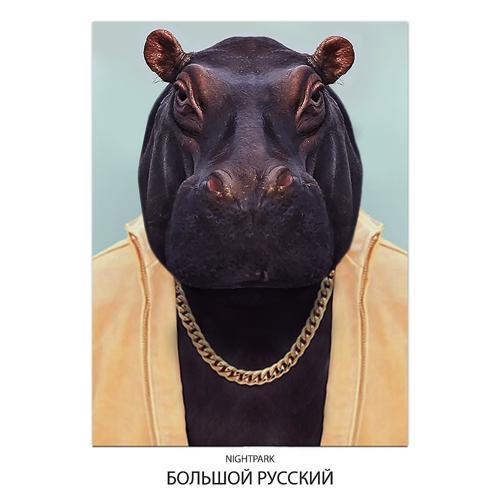 NightPark, PAPAKLEY - Большой русский  (2019)