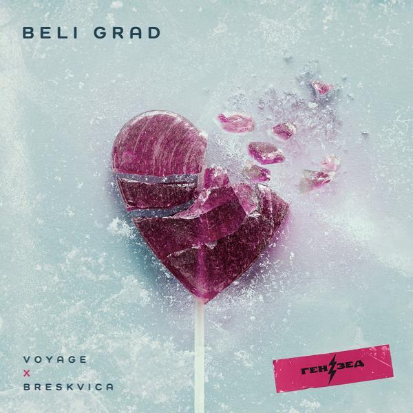 Альбом: Beli Grad