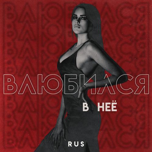 RUS - Влюбился в неё  (2021)