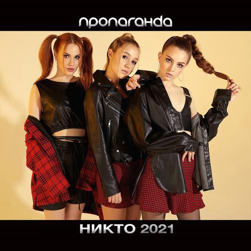 Пропаганда - Никто 2021  (2021)