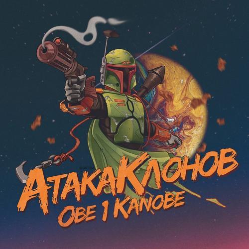 Obe 1 kanobe, Guf - Один раз  (2019)