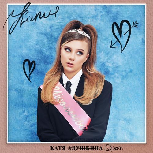 Катя Адушкина - Ice Cream