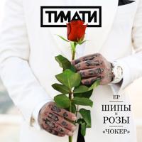 Трек «Тимати - Чокер» - слушать онлайн