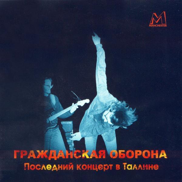 Альбом: Последний концерт в Таллине