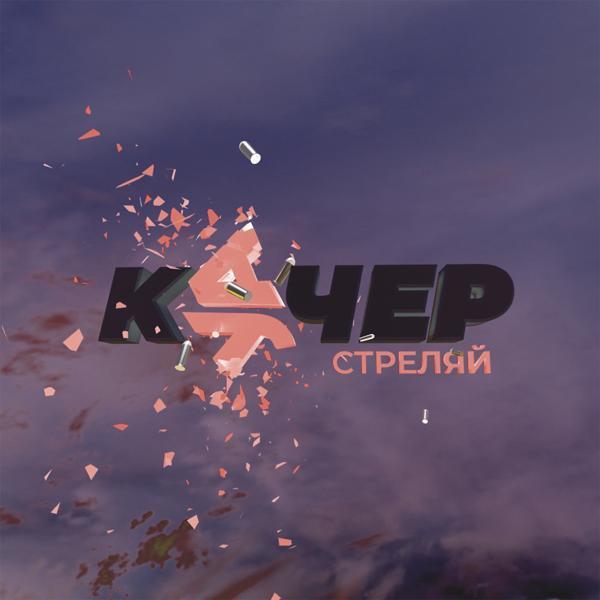 Альбом: Стреляй