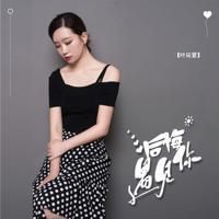 叶筱萱 - 后悔遇见你 (DJ可乐版)