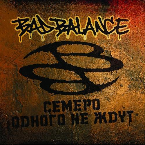 Bad Balance - Питер - Москва  (2013)