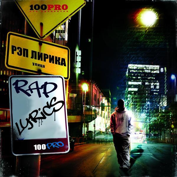 Альбом: Рэп Лирика