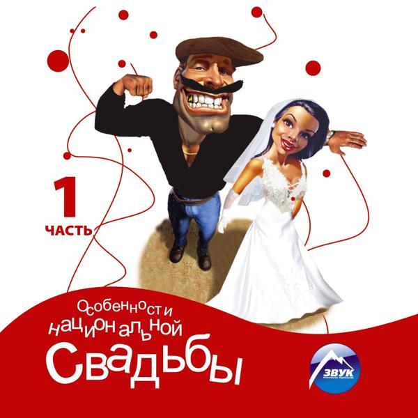 Альбом: Особенности национальной свадьбы, ч. 1