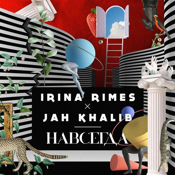 Альбом «Навсегда» - слушать онлайн. Исполнитель «Irina Rimes, Jah Khalib»