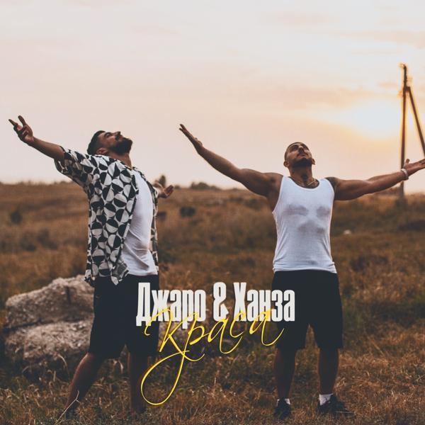 Альбом «Краса» - слушать онлайн. Исполнитель «Джаро & Ханза»