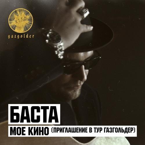 Баста - Моё кино (Приглашение в тур Газгольдер)  (2014)