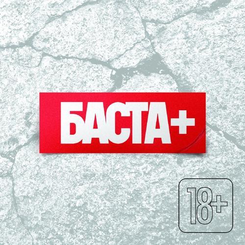 Баста, Гига - Здрасьте  (2013)