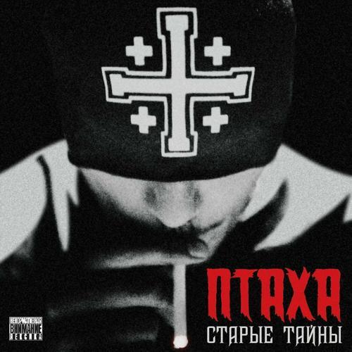Птаха - Моя основа (feat. Misha Krupin)  (2012)