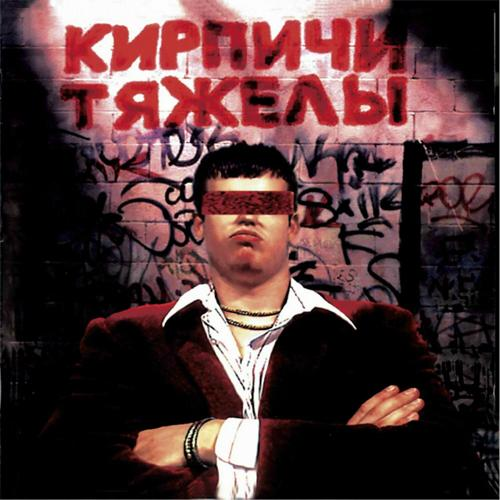 КИРПИЧИ - Байка (ремикс) (Remiks)  (1997)