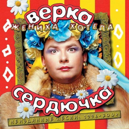 Верка Сердючка - Вишенка  (2004)