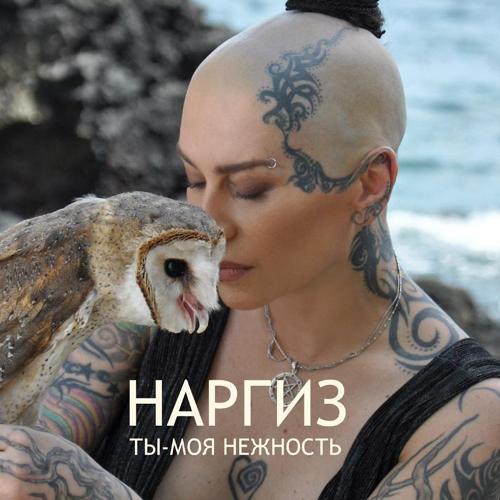 Наргиз - Ты - моя нежность  (2015)