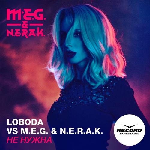 LOBODA, DJ M.E.G., N.E.R.A.K. - Не нужна  (2015)