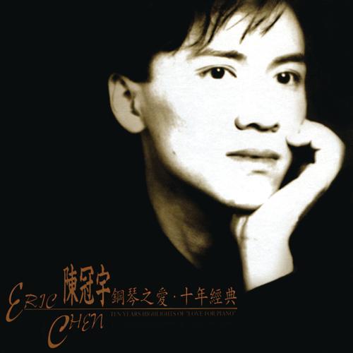 Eric Chen - Zhi Mi Bu Hui (Obsession)  (1997)