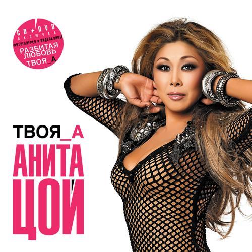 Анита Цой - Ну и пусть  (2015)