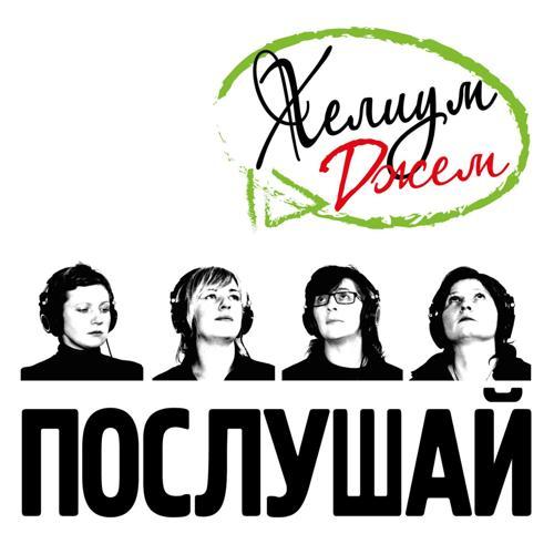 Хелиум Джем - Это ты  (2015)