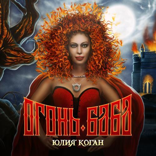 Юлия Коган - Химия любви  (2015)