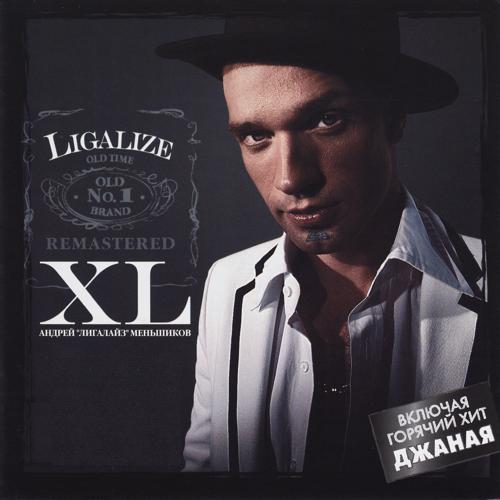 Лигалайз - Стресс  (2007)