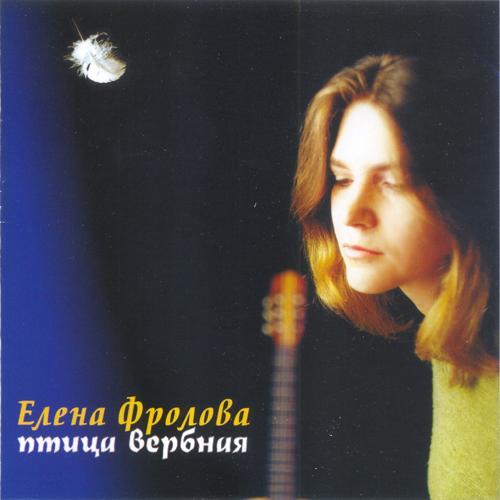 Елена Фролова - Вербное воскресенье  (2010)