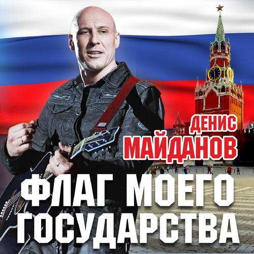Денис Майданов - Мы с тобой одной крови  (2014)