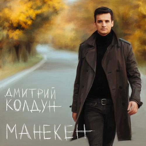 Дмитрий Колдун - Почему  (2015)