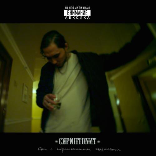 Скриптонит - Коньяк  (2015)