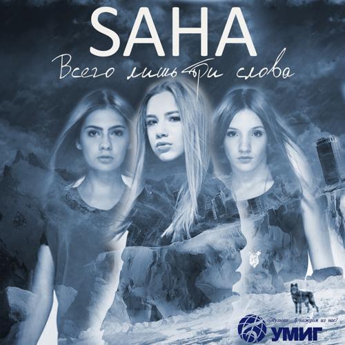 SAHA - Всего лишь три слова  (2015)